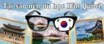 10 Lý do giúp bạn quyết định có nên du học Hàn Quốc hay không